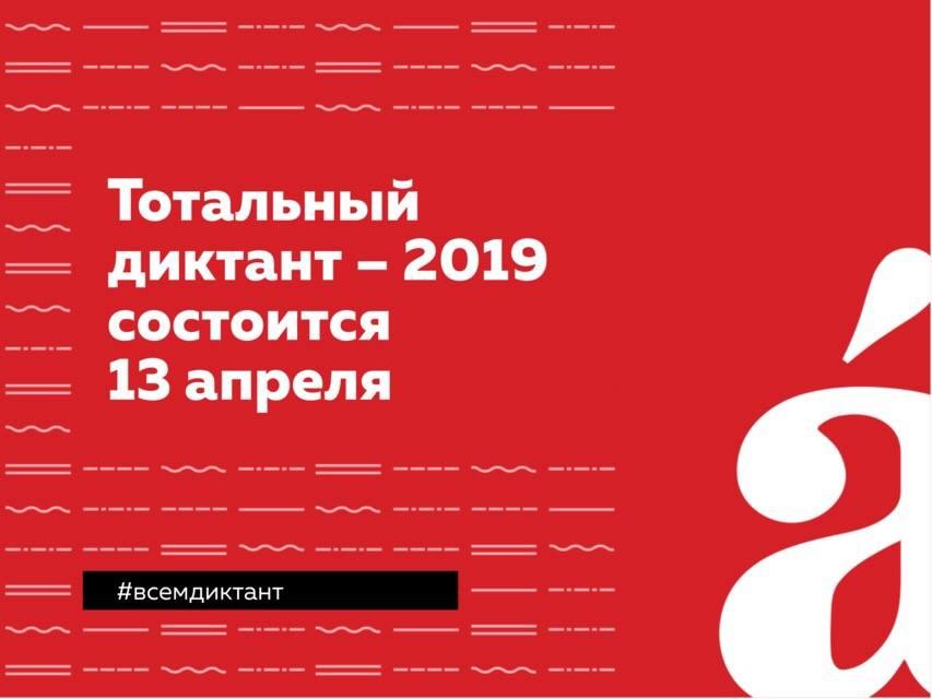 Картинки по запросу тотальный диктант 2019