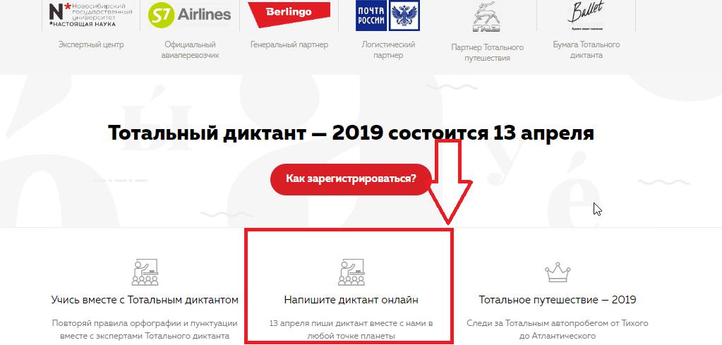 2019_04_03_12_43_09_Тотальный_диктант.png